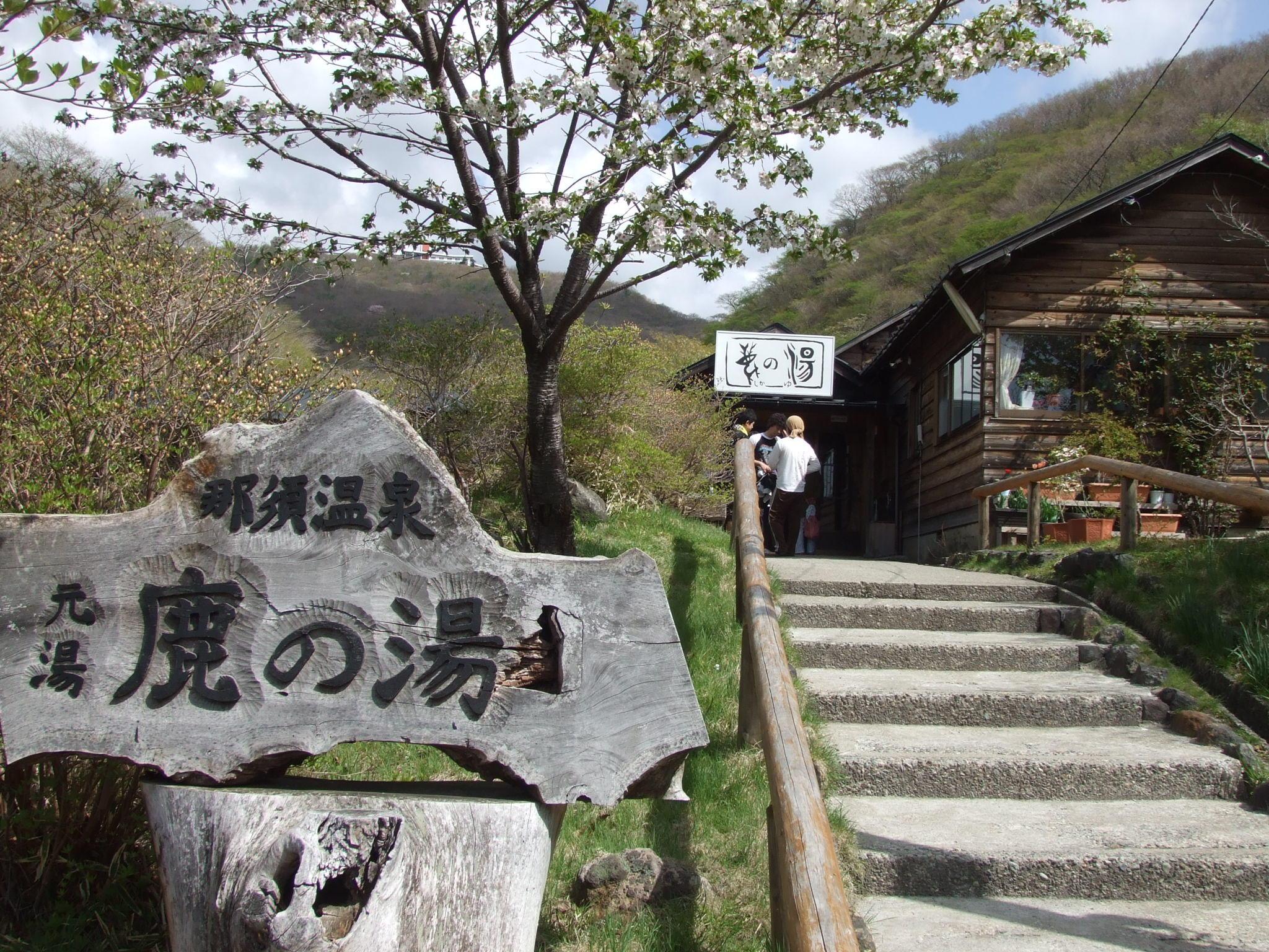 鹿の湯(栃木県)