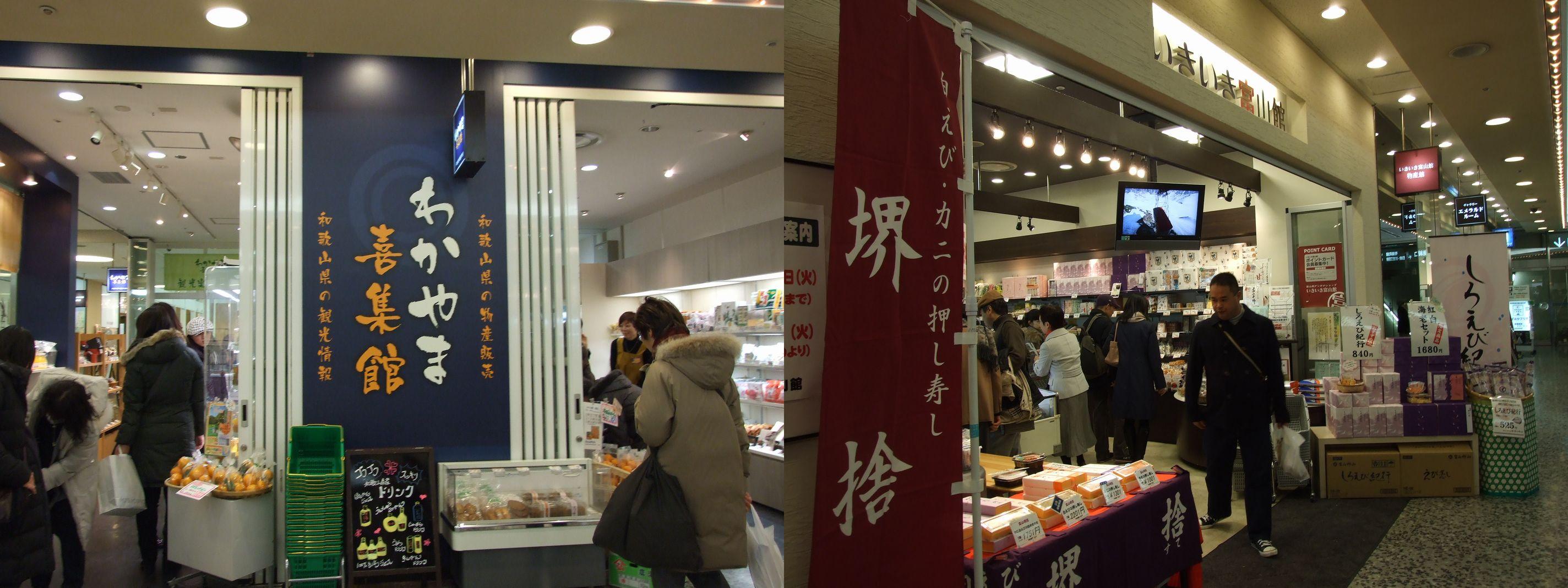 富山&和歌山アンテナショップ いきいき富山館&わかやま喜集館(東京交通会館)