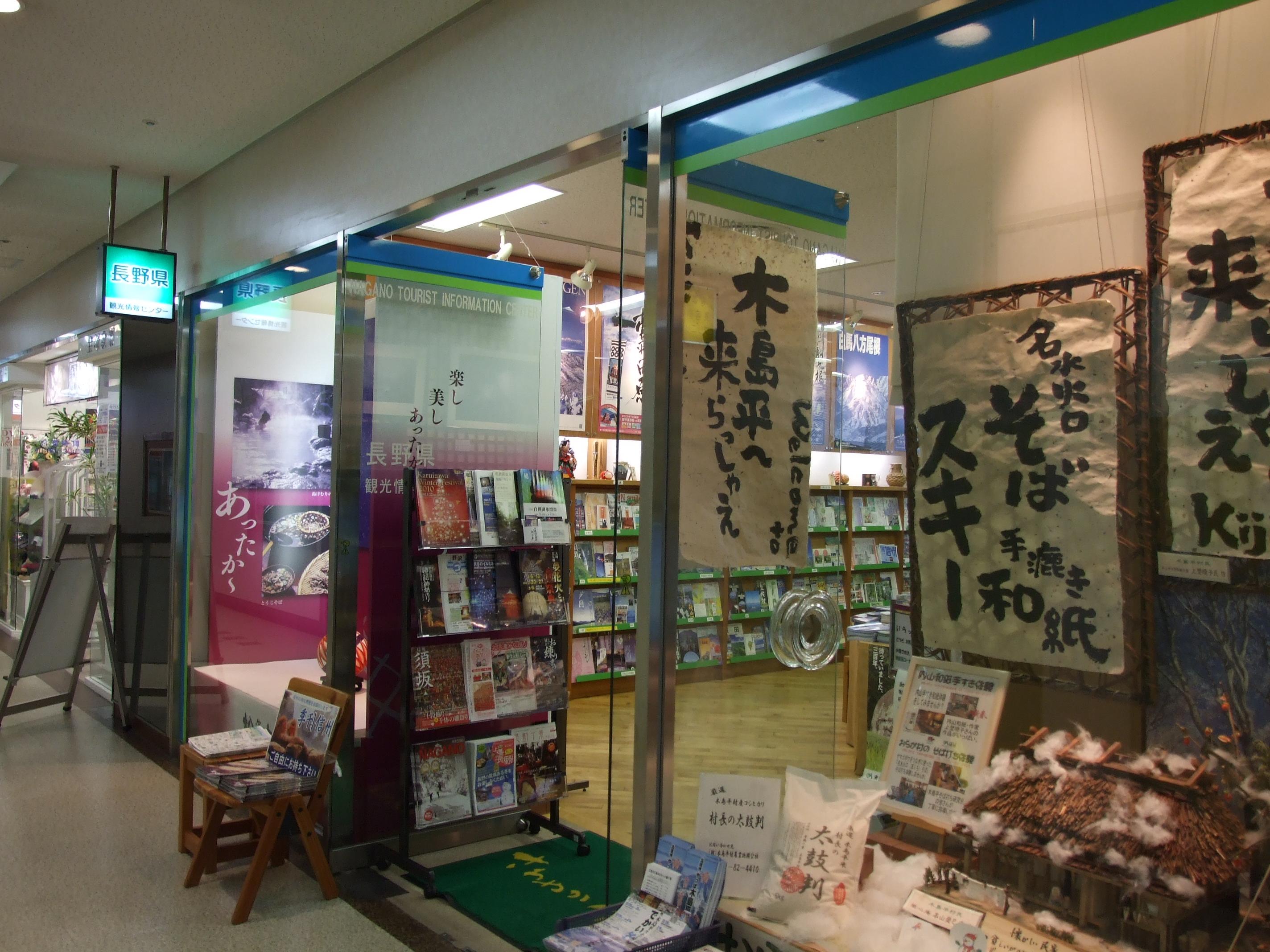 県の情報センターもあります。(東京交通会館)