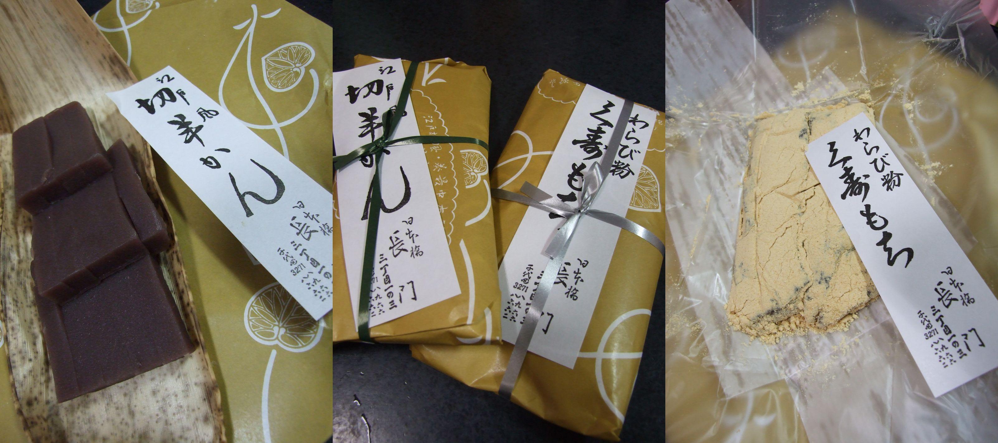 お土産シリーズ(日本橋) 切り羊羹と葛餅(わらび餅)