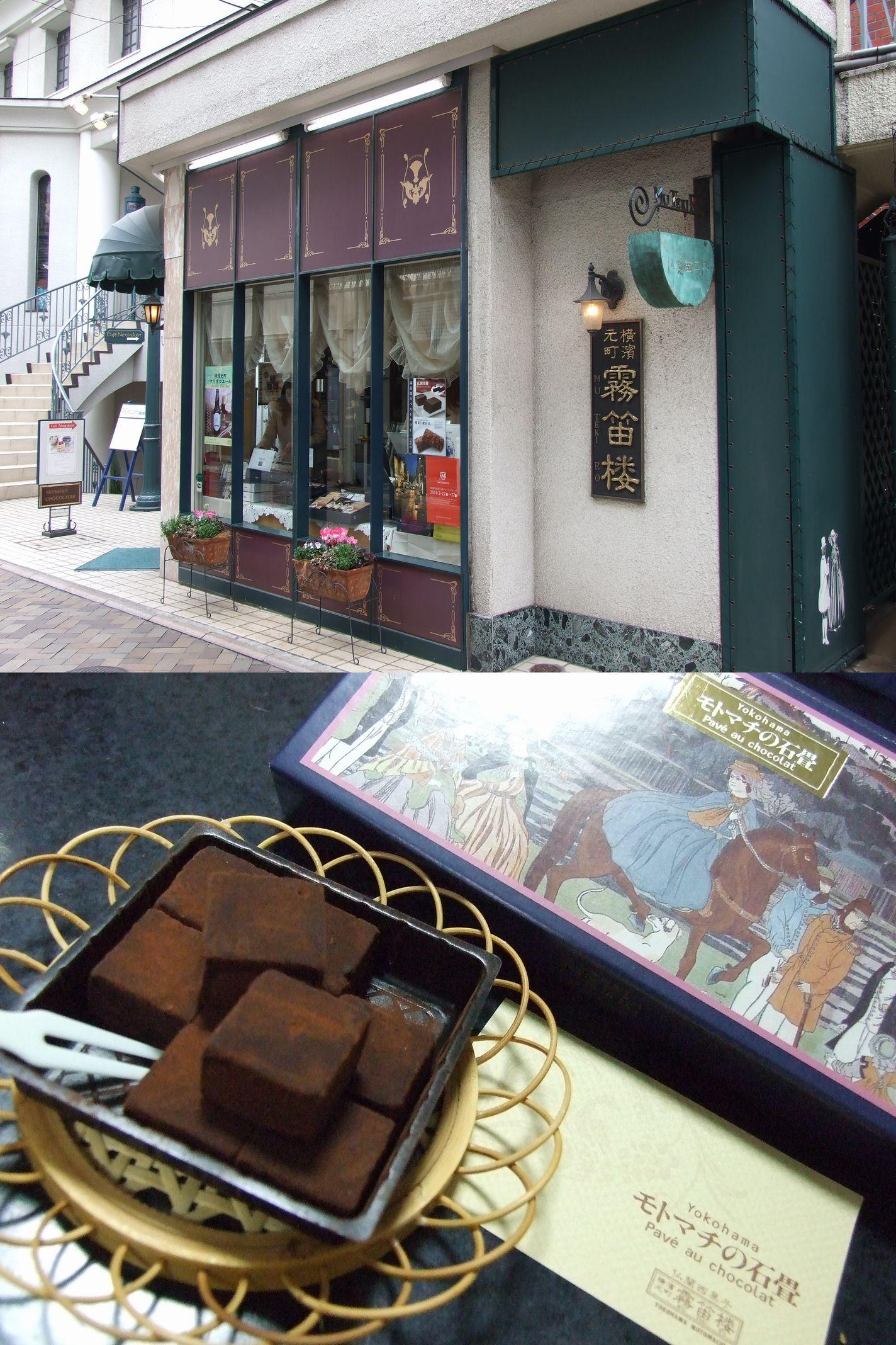 お土産シリーズ(横浜・元町)生チョコレート