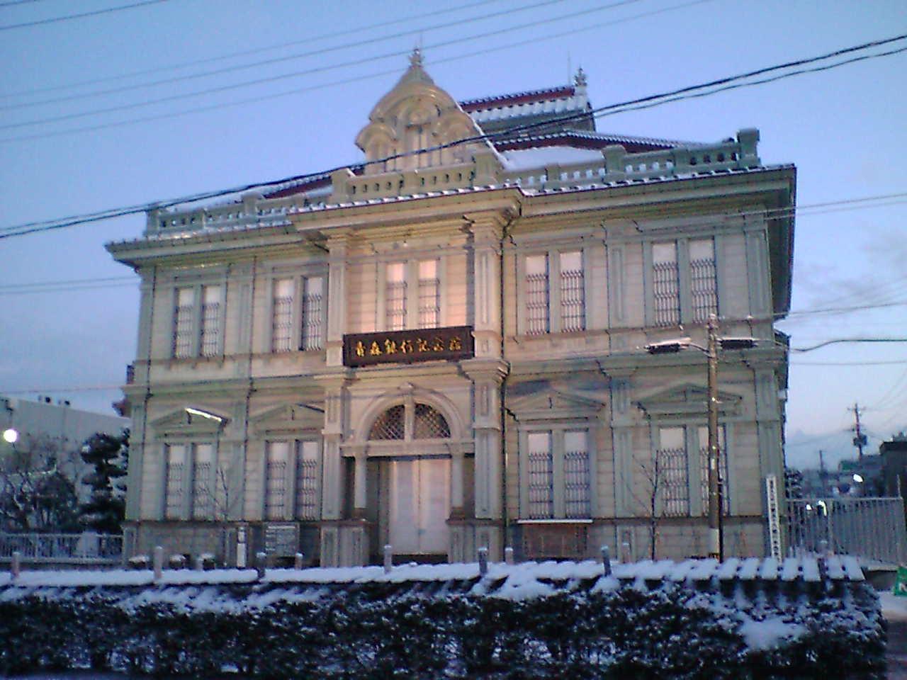 残雪の中の青森銀行記念館