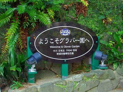 長崎観光の定番