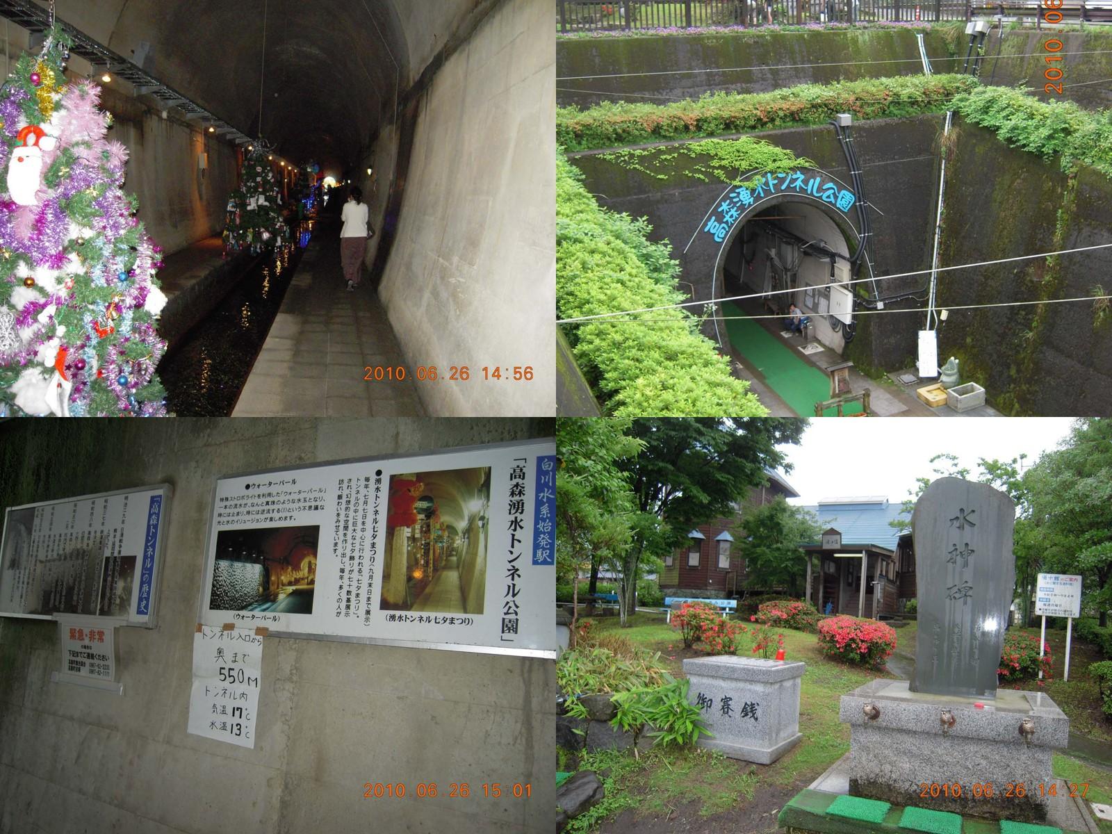 高森湧水トンネル