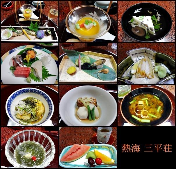 熱海 三平荘 2013年6月来訪時の夕食ですが、残念な事に以前よりお料理の味が変わったように感じます