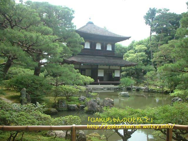 癒しの京都(銀閣寺)