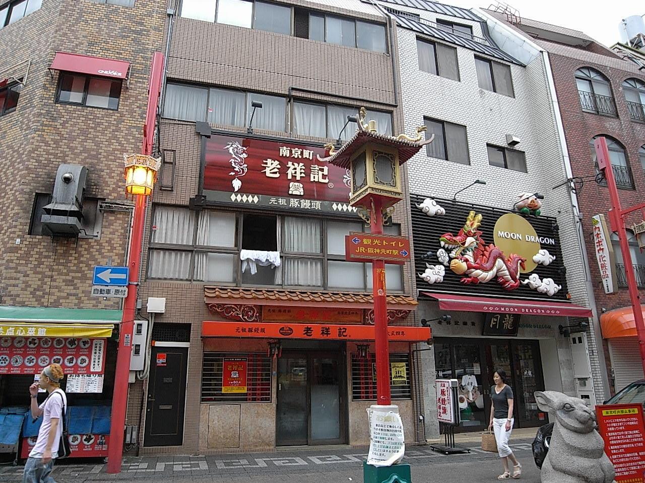 南京町の老舗豚まん屋「老祥記」と豚グッズのお店「月龍」