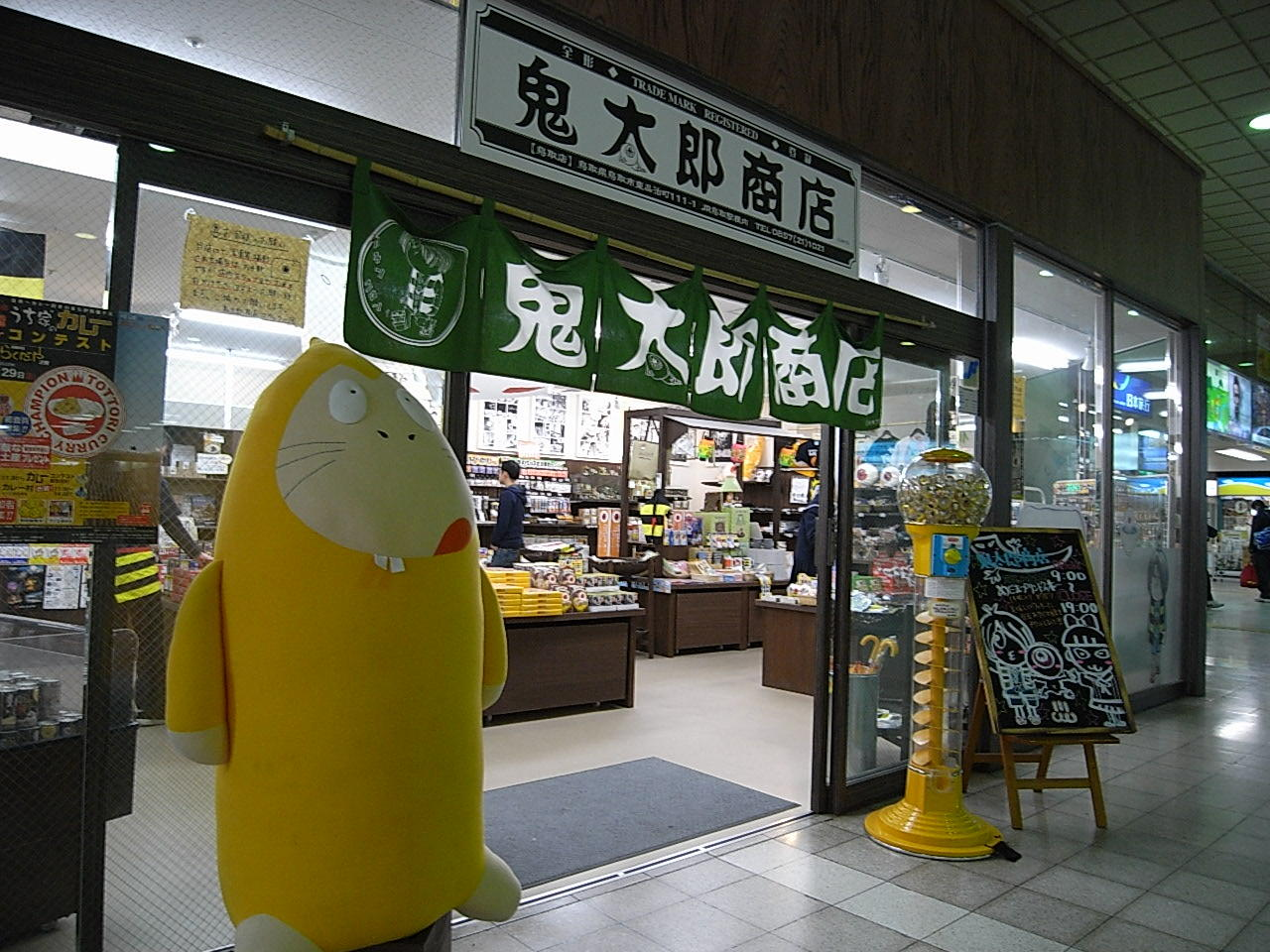 鬼太郎商店?鳥取駅構内?鳥取のお土産に!