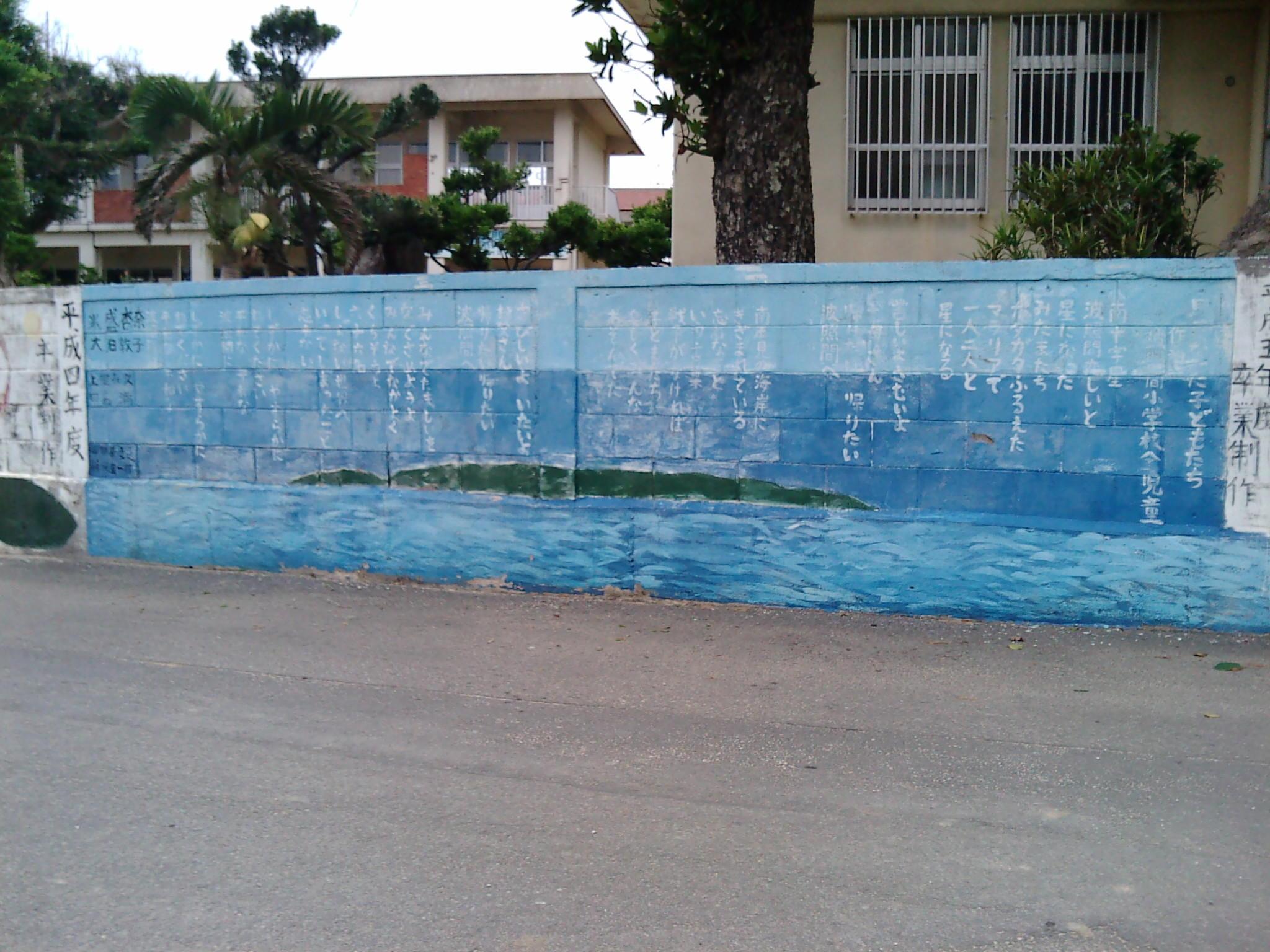 波照間小学校の壁画