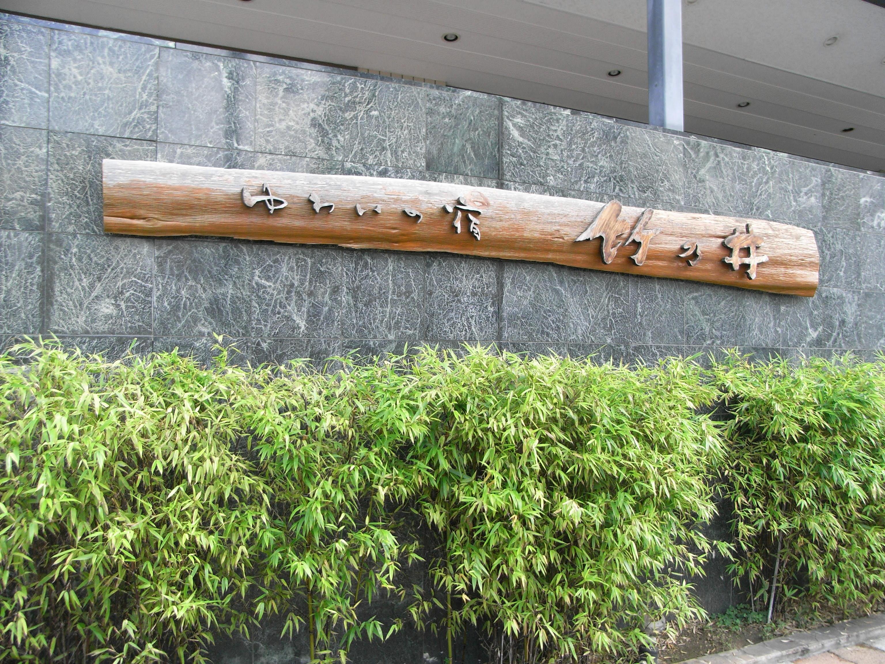 ゆわいの宿竹の井