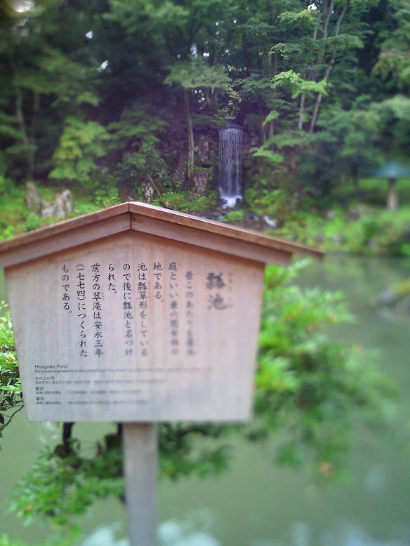 兼六園内の瓢池