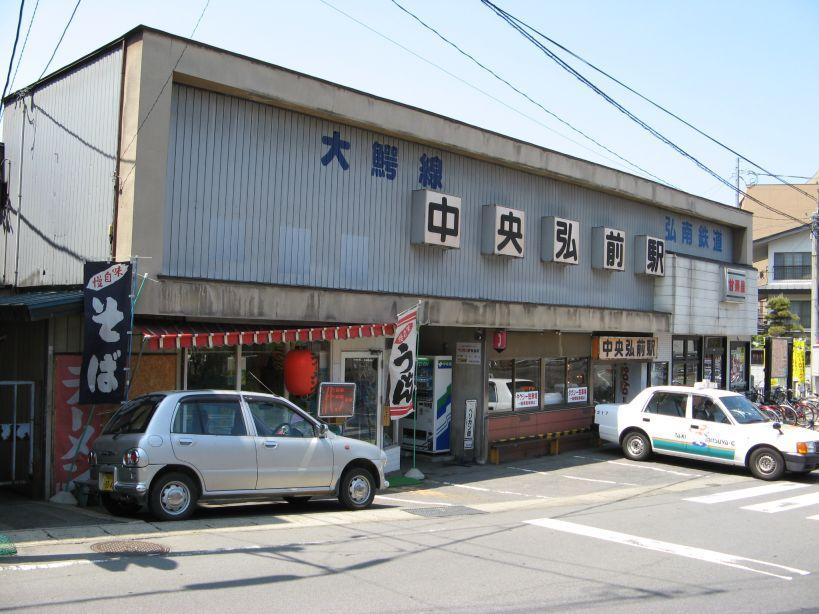 弘南鉄道大鰐線「中央弘前駅」の中のたい焼き屋そこそこおすすめ