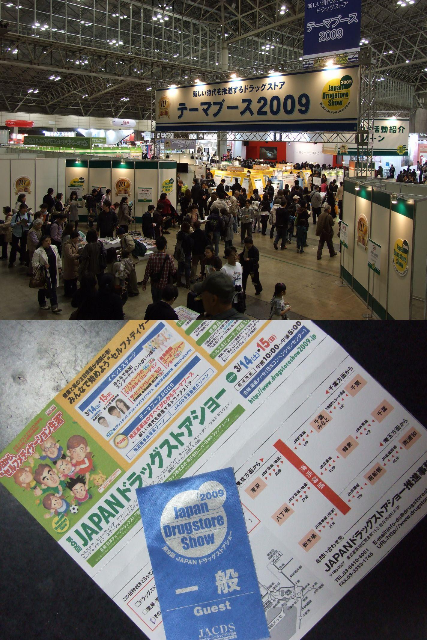 第9回JAPANドラッグストアショー