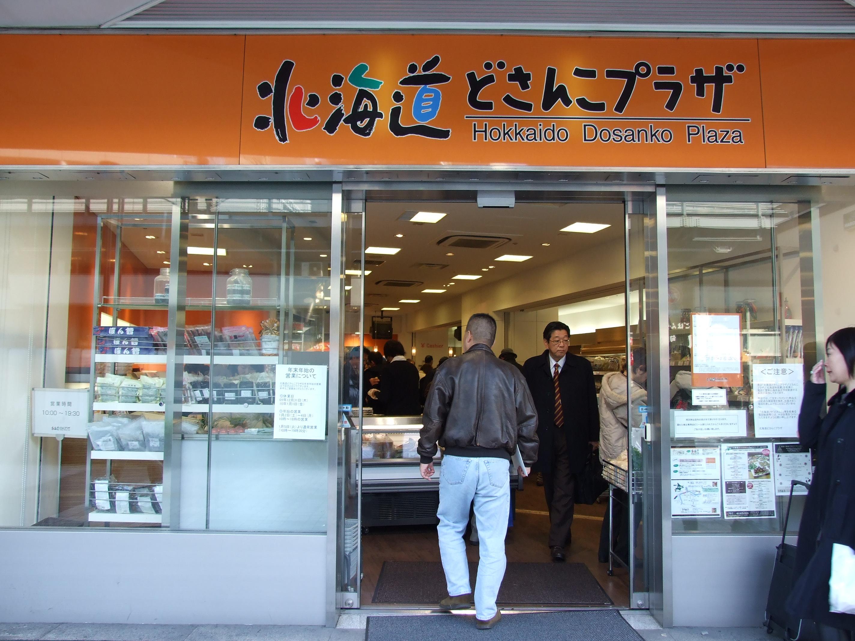 北海道アンテナショップ 北海道どさんこプラザ(東京交通会館)