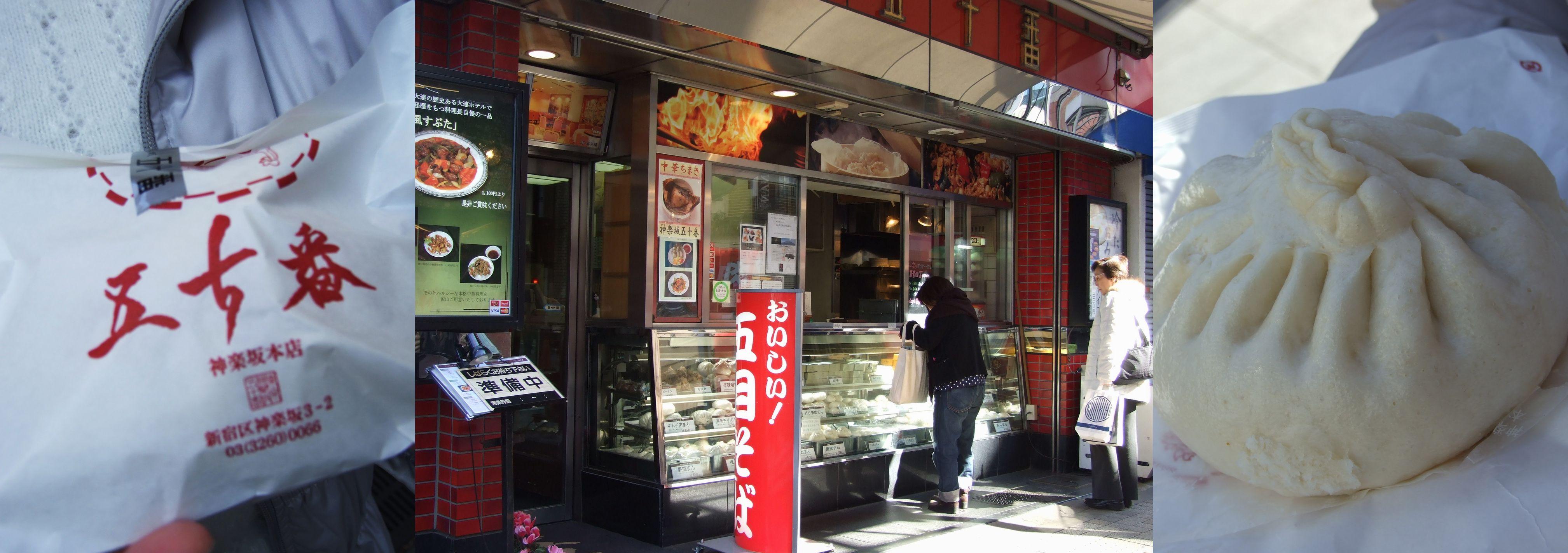神楽坂・五十番本店 美味い肉まん