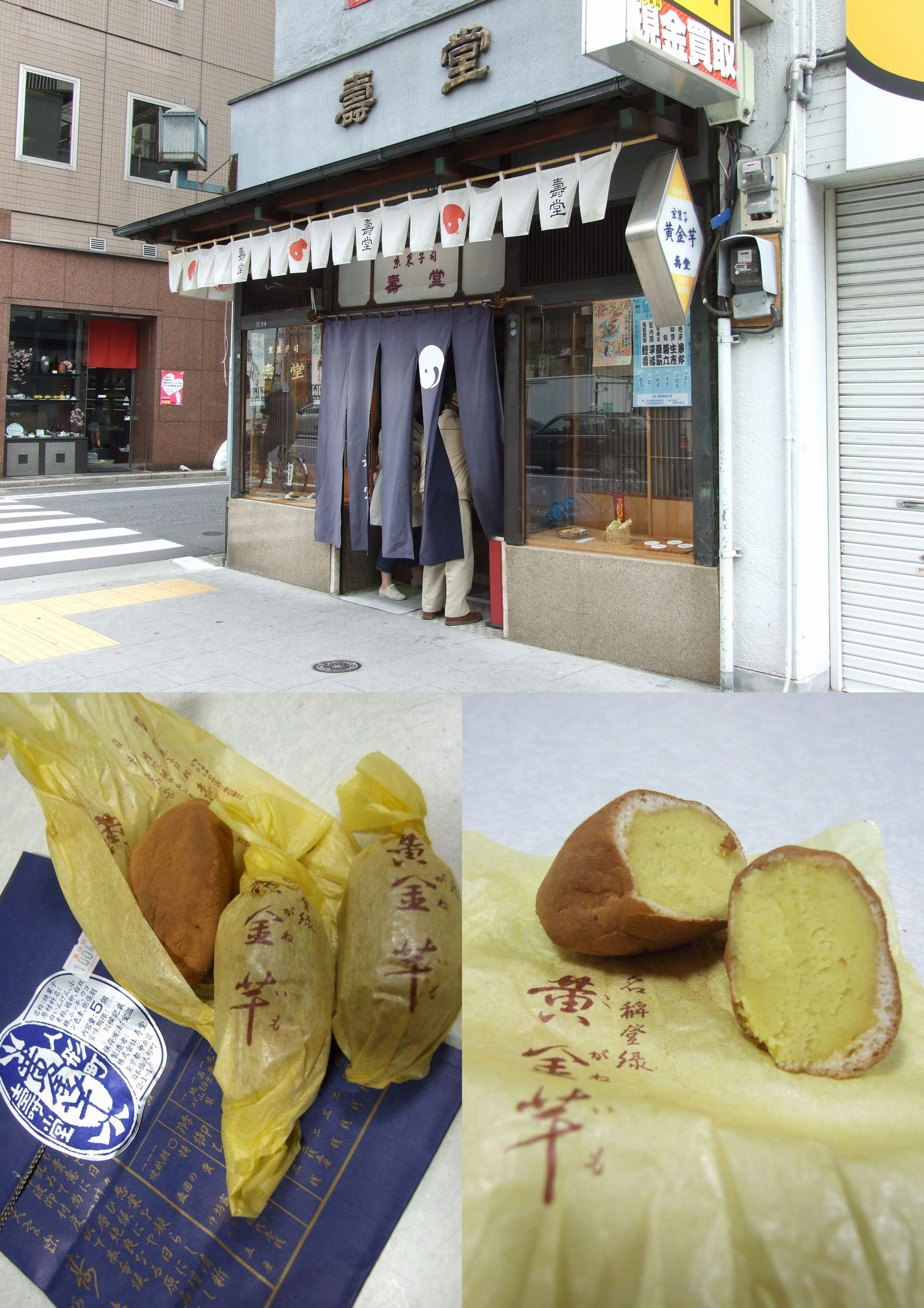 お土産シリーズ人形町 壽堂の黄金芋