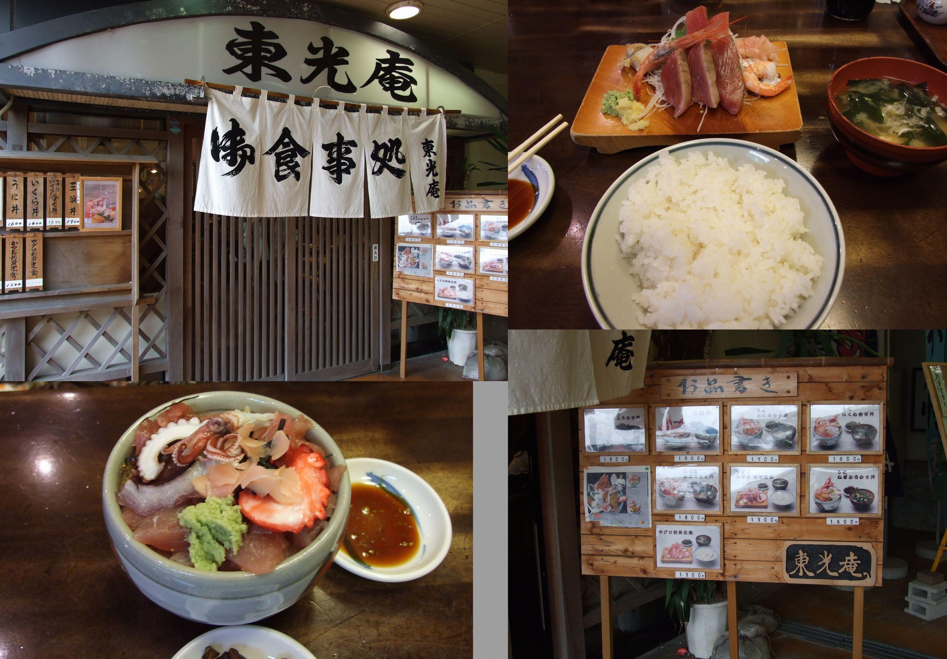 美味い丼&お刺身 東光庵