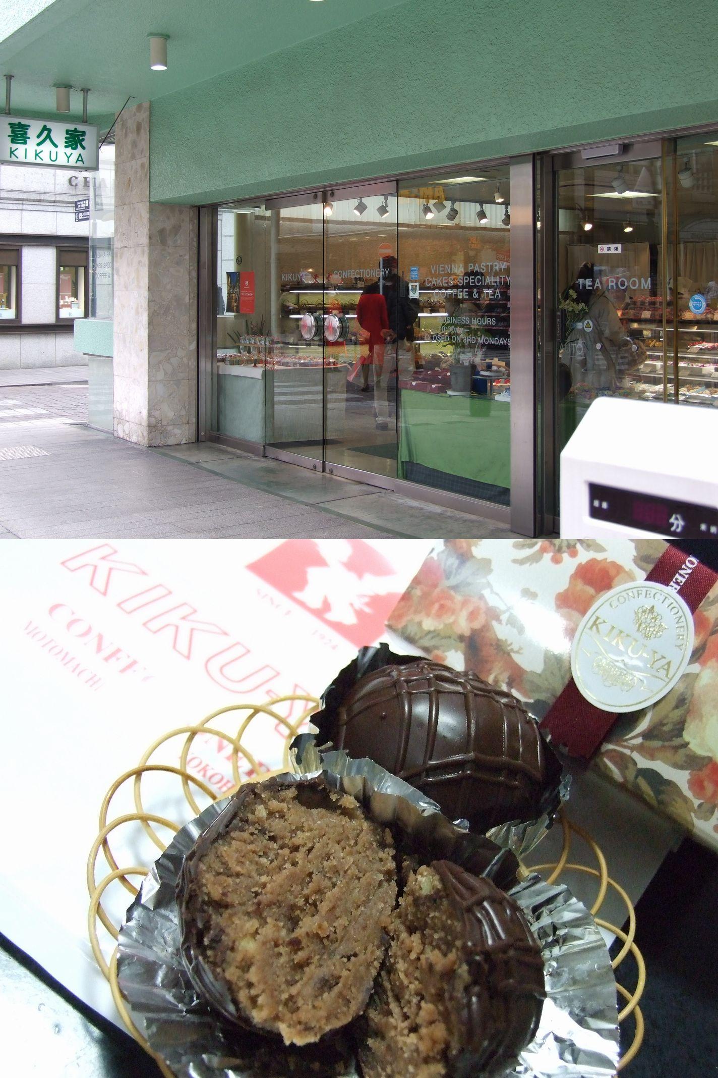 お土産シリーズ(横浜・元町)ラムボール