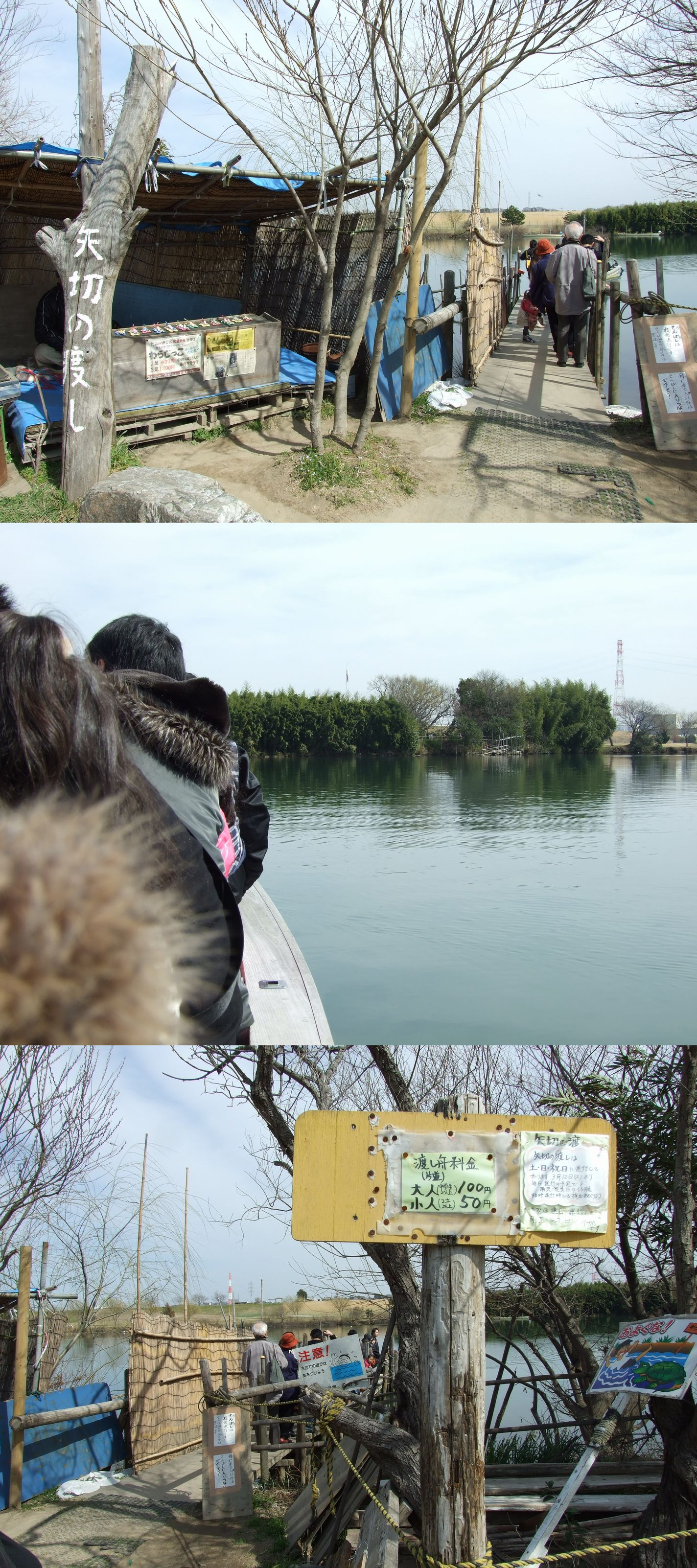 短〜〜い船旅