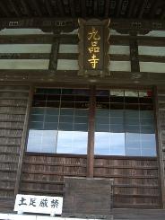 新田義貞本陣跡地のお寺