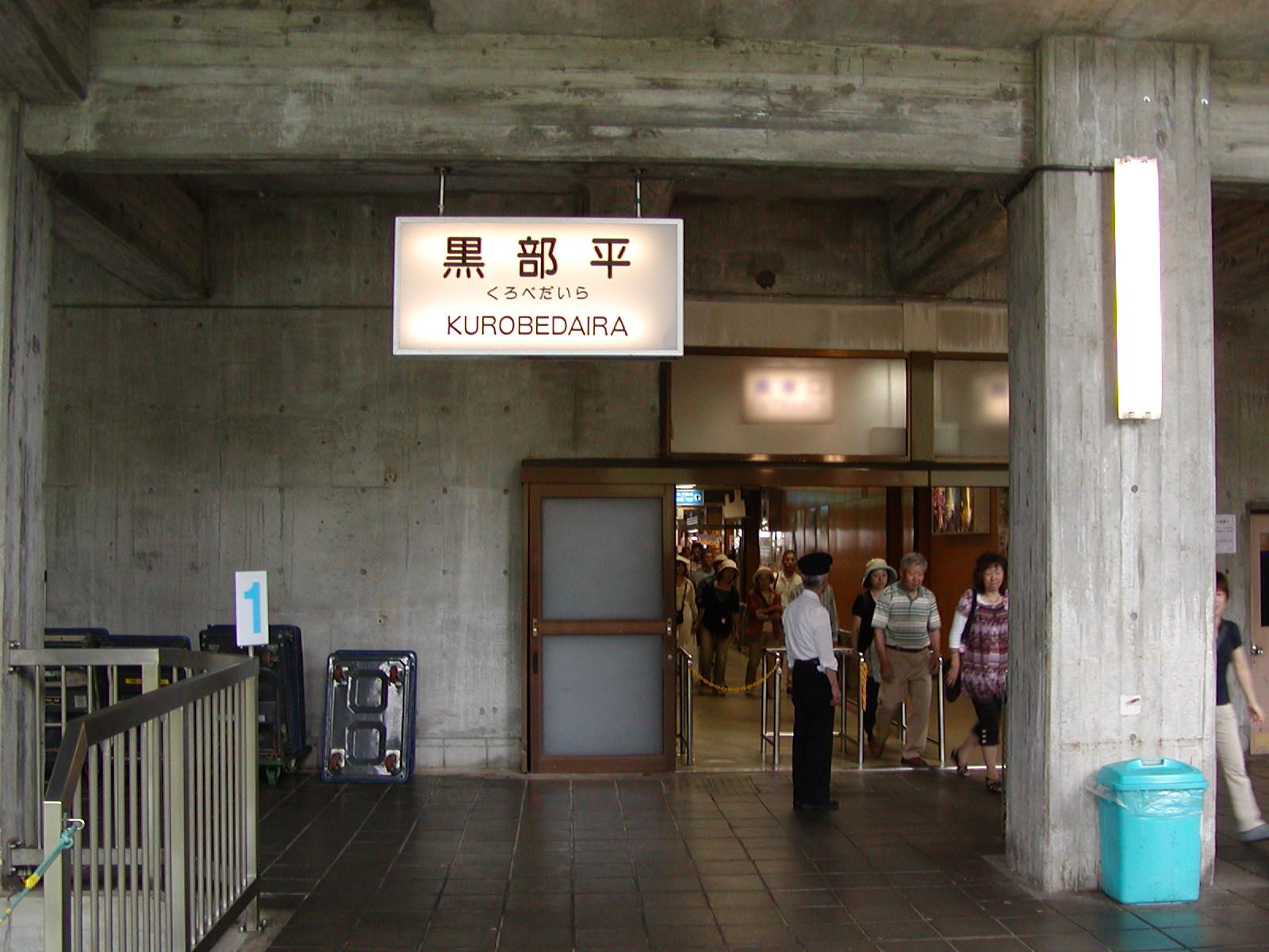 黒部平駅構内
