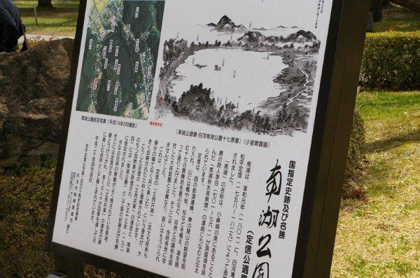 震災の爪あとが残る南湖公園