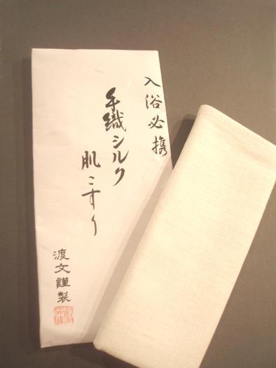 【渡文】の手織シルク肌こすり