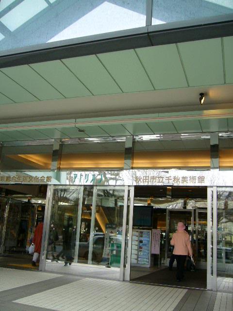 秋田物産店