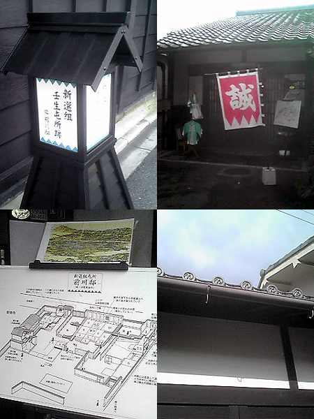 新撰組の大きな屯所「前川邸」
