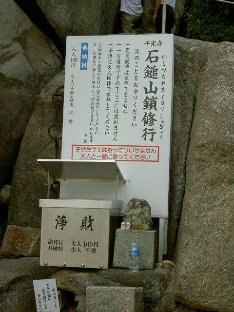 サル山・お参り・鎖修行