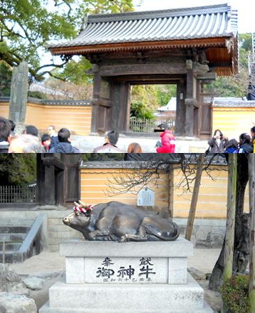 西郷・坂本・高杉、縁の地>延寿王院