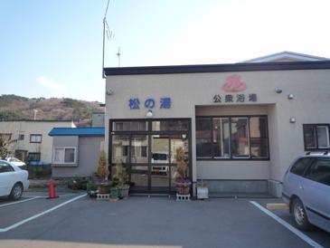 松の湯(浅虫温泉)