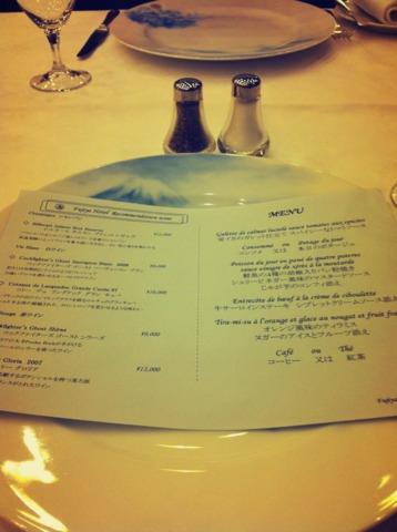 富士屋ホテル この日のメニュー。ワインボトルは9000円から、と少々お高め。