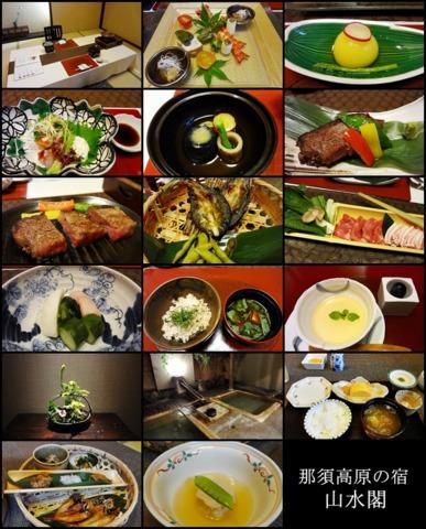 那須高原の宿 山水閣 2013年7月来訪時の夕朝食