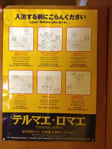 白船グランドホテル テルマエ・ロマエの温泉の入り方のポスター。脱衣所に貼ってありました。四カ国語。